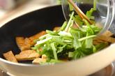 小松菜のユズコショウ炒めの作り方1