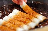 ちくわの蒲焼きの作り方2