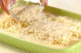 鮭とポテトのグラタンの作り方4