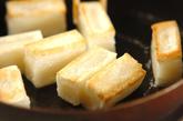 きんぴらゴボウ入り揚げ餅汁の作り方2