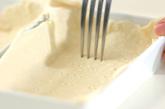 ホウレン草の豆乳パイの下準備1