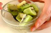 キウイハチミツミントの作り方1