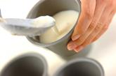 ユズミルクかんの作り方3