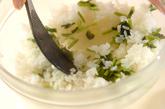 青菜の漬け物入りおにぎりの作り方1