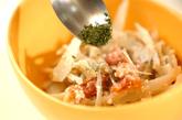 ゴボウのチーズ梅肉和えの作り方2