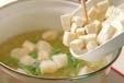 豆腐と麩のみそ汁の作り方2