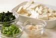 豆腐と麩のみそ汁の下準備1