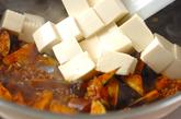 マーボーカレーナス豆腐の作り方3