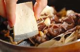 牛肉のすきやき風の作り方2