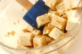 豆腐ユズコショウマリネの作り方1