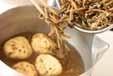 がんもと青菜の煮物の作り方1