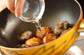 ブラウンマッシュルームのセゴビア風の作り方2