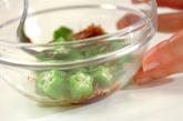 オクラのゴマ風味おかか和えの作り方2