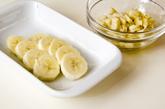 バナナミルクカンの作り方1