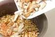 松茸炊き込みご飯の作り方2