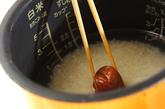 サッパリ梅ご飯の作り方1