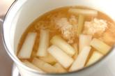 ウドとホタテの煮物の作り方1