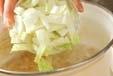 白菜のミルクスープの作り方3