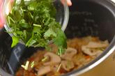 秋の味覚!松茸ご飯の作り方3