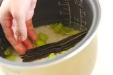ふんわりソラ豆ご飯の作り方2