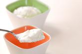きな粉セサミヨーグルトの作り方1