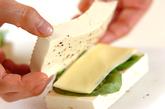 洋風チーズサンド豆腐ステーキの作り方1
