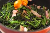 ホウレン草とベーコンのキッシュの作り方1