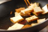 厚揚げのショウガ炒めの作り方1