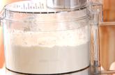 発芽玄米蒸しパンの作り方1