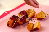 カリカリ大学芋の作り方4