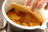 カブの柔らか煮の作り方1