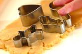 大豆粉クッキーの作り方3