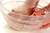 卵入りハンバーグの作り方1