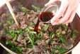 牛肉と菊菜の炒めものの作り方3