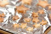 七夕の星空サラダの作り方1