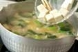 豆腐と青ネギのみそ汁の作り方2
