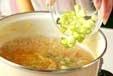 玄米と野菜のスープの作り方2