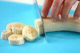 黒ゴマきな粉バナナヨーグルトの下準備1