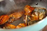 アジのショウガ蒲焼きの作り方2