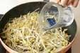 ビビンバ風混ぜご飯の作り方1