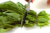 ホウレン草とホタテの炒め煮の下準備1
