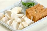 里芋と厚揚げのシンプル煮の下準備1