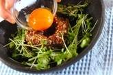カツオのユッケサラダ風の作り方3
