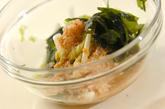白菜とカニ身のユズ酢和えの作り方2