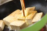 豆腐のバター焼きの作り方1
