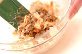 京風納豆サラダの作り方1