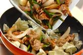 豚肉とキャベツのピリ辛炒めの作り方2