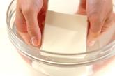 豆腐の冷製ポタージュの下準備1