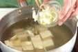 豆腐と白ネギのみそ汁の作り方1