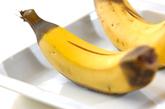 レンジバナナの作り方1